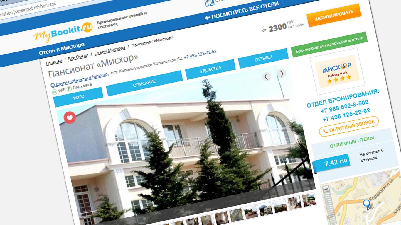 Mybookit.ru бронирования отелей